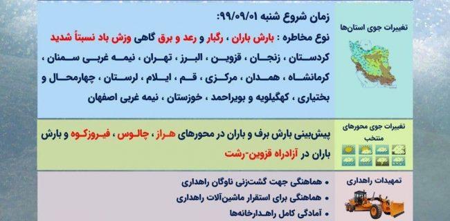 نیمی از ایران شنبه بارانی است