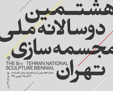 هشتمین دوسالانه ملی مجسمه سازی تهران برگزار می شود