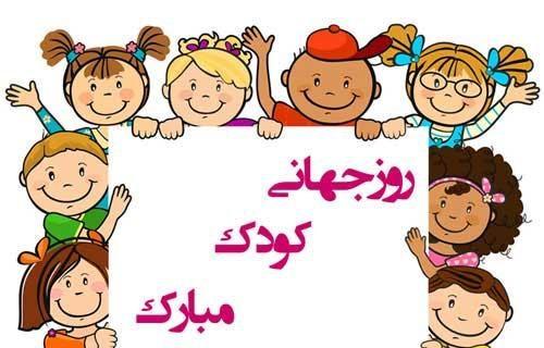 روز جهانی کودک است