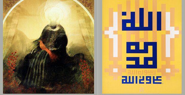 برپایی نمایشگاه «نام احمد» با ۸۲ اثر با موضوع پیامبر اسلام (ص)
