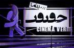اعلام نامزدهای بخش ملی جشنواره سینما «حقیقت»