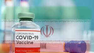 احتمال دسترسی به واکسن ایرانی کرونا تا پایان بهار۱۴۰۰