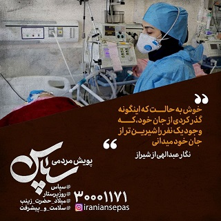 قدردانی میلیونی مردم از مدافعان سلامت کشور در قالب پویش «سپاس»