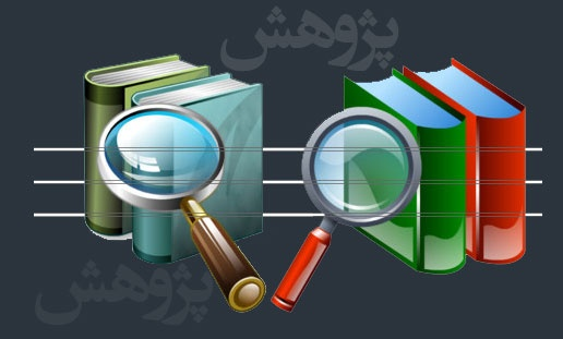 روز پژوهش در ایران است