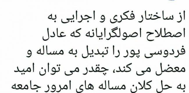واکنش مهدی نصیری به گزارش فینال آسیا توسط عادل فردوسیپور